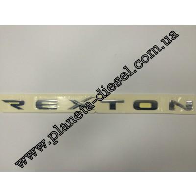 Эмблема REXTON - 7991008020